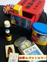 Toy_drug2